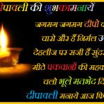 दिवाली त्यौहार निबंध पूजा विधि एवम शायरी | Diwali Tyohar Puja Vidhi Katha Shayari In Hindi