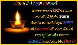 Diwali tyohar essay nibandh puja vidhi muhurat katha shayari in hindi