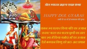 Dol Gyaras Ekadashi Date Mahtva Puja Katha SMS In Hindi