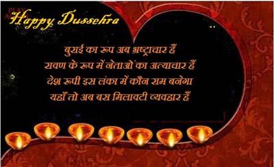 Dussehra Vijayadashami Mahatva Essay Nibandh Story Date Hindi Kavita Shayari