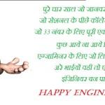 इंजीनियर्स डे अभियन्ता दिवस शायरी भाषण निबंध अनमोल वचन | Engineer's day speech Essay Quotes Shayari In Hindi