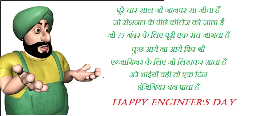 Engineer s day speech Quotes Shayari In Hindi