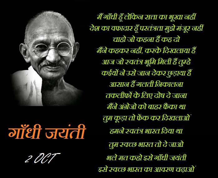 mahatma Gandhi Jayanti Poem