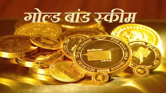 Gold Bond Scheme In Hindi