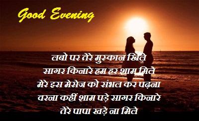 Good Evening Shaam shayari In Hindi