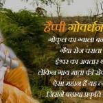 गोवर्धन पूजा कथा विधि अन्नकूट महत्व एवम शायरी | Govardhan Festival Puja Katha Vidhi Shayari In Hindi