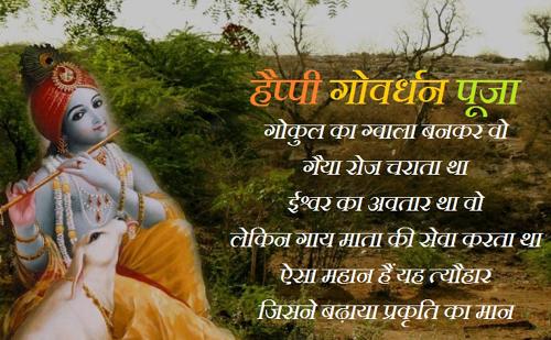 Govardhan Festival Puja Katha Muhurat Vidhi Shayari In Hindi