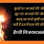 दशहरा विजयादशमी महत्व कथा कविता एवम शायरी | Dussehra Vijayadashami Mahatv In Hindi
