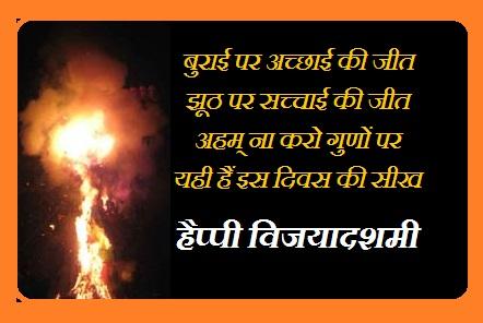 Happy Dussehra shayari hindi kavita