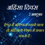 अन्तराष्ट्रीय अहिंसा शांति दिवस पर निबंध भाषण अनमोल वचन | International Non Violence Day Nibandh Quotes In Hindi