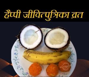 Jivitputrika jitiya fasting Vrat Katha Puja Vidhi Date In Hindi