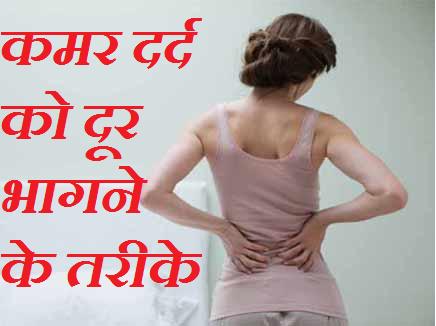 Kamar Dard karan lakshan gharelu ilaj nuskhe in hindi