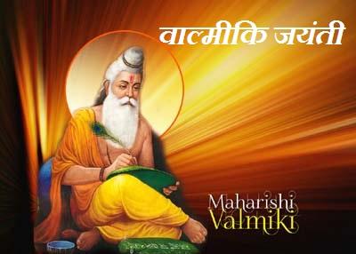 Maharshi Valmiki Jayanti introduction Prakat Divas Mahatva Essay In Hindi