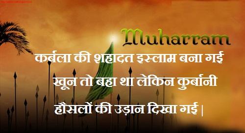 Muharram festival History story of karbala Essay Tazia Shayari In Hindi