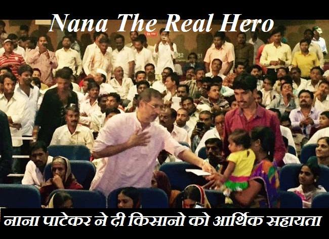 Nana Patekar ne ki kisano ki arthik sahayta help poor farmer in hindi
