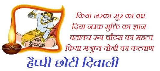Narak Chaturdashi Roop Chaudas Date Mahatva Katha Puja Vidhi Story In Hindi