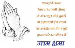 Paryushan Mahaparva Daslakshana Samvatsari Kshama Vani Sandesh Dates In Hindi