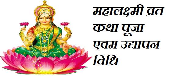 Radha Ashtami Mahalaxmi vrat date muhurat katha pooja vidhi in hindi