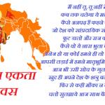 राष्ट्रीय एकता दिवस महत्व निबंध भाषण कविता अनमोल वचन
