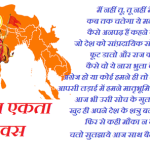 राष्ट्रीय एकता दिवस महत्व निबंध भाषण कविता अनमोल वचन | Rashtriya Ekta Diwas Mahatva speech Kavita Quotes Slogan In Hindi
