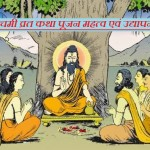 ऋषि पंचमी व्रत कथा पूजन महत्व एवं उद्यापन विधि| Rishi Panchami Vrat Katha Mahtva Udyapan Vidhi in Hindi