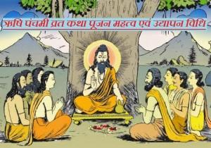 Rishi Panchami Vrat Katha Mahtva Udyapan Vidhi Date in Hindi
