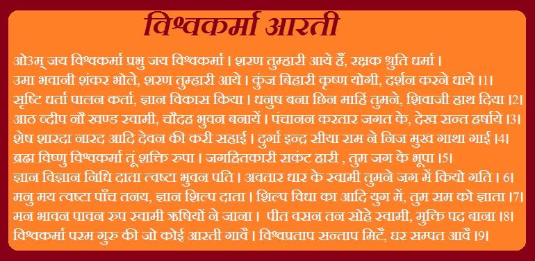 Vishwakarma Jayanti Aarati