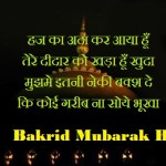 बकरीद की कहानी महत्व इतिहास| Bakrid Kahani Mahtva History Shayari In Hindi