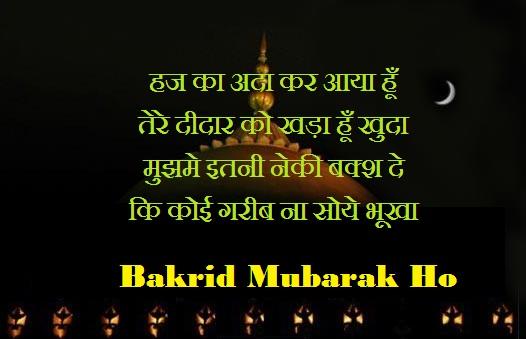 bakrid 2015 festival in hindi