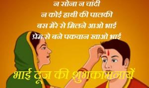 bhai dooj Katha Nibandh Mahatva muhurat history shayari Status In Hindi