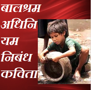 Essays On Child Labour in Hindi-language