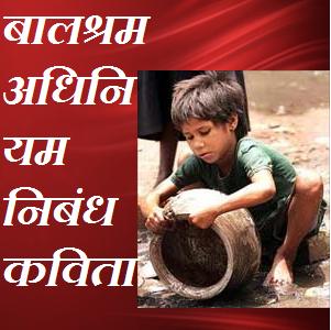 child labour bal shram karan nibandh essay kavita quotes in hindi