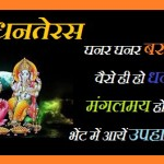 धनतेरस कथा पूजा मुहूर्त महत्व एवम बधाई शायरी | Dhanteras Mahatva Puja Vidhi Katha Muhurat Shayari In Hindi