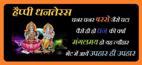 dhanteras Mahatva puja vidhi katha Muhurat shayari Badhai in Hindi