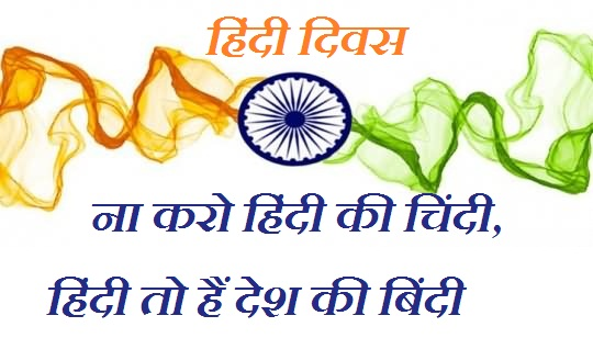 hindi divas sandesh nare