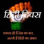 हिंदी दिवस कविता,निबंध,महत्व,भाषण,स्लोगन | Hindi Diwas Essay Kavita Poem Speech Slogan in Hindi