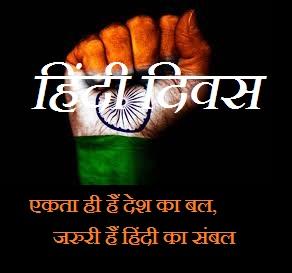 hindi divas | हिंदी दिवस