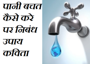 essay on save water in hindi pdf