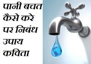 pani bachao save water upay essay kavita slogans nibandh in hindi