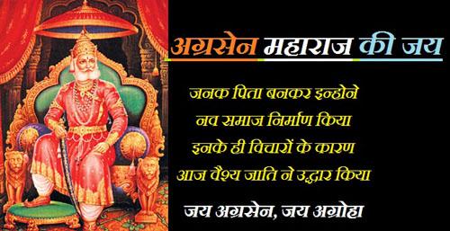 Agrasen Maharaj Jayanti Jeevan Parichay History Quotes In Hindi