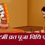 अहोई अष्टमी व्रत विधि कथा एवम महत्व | Ahoi Ashtami Vrat Mahatva Katha Puja Vidhi In hindi