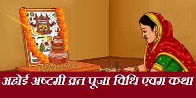 Ahoi Ashtami Mahatva Date Vrat Katha Puja Vidhi In hindi