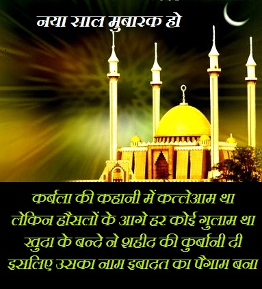 Al Hijra Islamic Date Details Shayari In Hindi