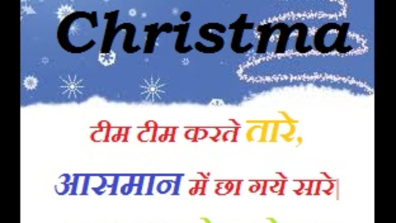 Christmas History In Hindi.क र समस ड इत ह स श यर एवम