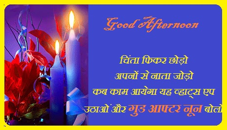 Good afternoon Dopahar hindi shayari