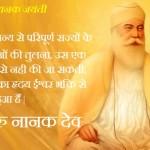 गुरुनानक जयंती जीवनी दोहे पद रचनायें व अनमोल वचन | Guru Nanak Jayanti Jeevani Dohe Pad Rachana Quotes Meaning In Hindi