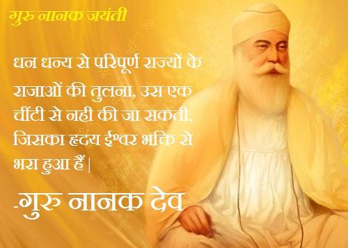 Guru Nanak Jayanti Jeevani Dohe Pad Rachana Quotes In Hindi