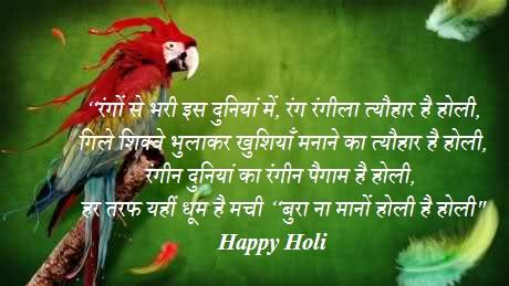 Holi Essay Nibandh Date Katha Mahavta in Hindi