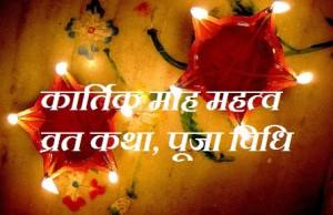 Kartik Maas Mahatva Puja Vidhi Vrat Katha Month Hindi