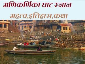Manikarnika Ghat Snan Date History Hindi Katha